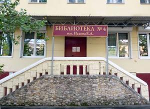 Библиотека № 4 им. Е. А. Исаева г. Воронеж