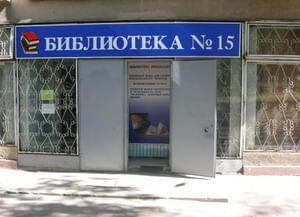 Библиотека № 15 г. Воронеж