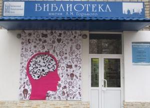 Библиотека им. А. М. Горького