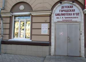 Библиотека № 32 им. Г. Н. Троепольского