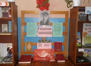 Иванцевская библиотека-филиал им. А. М. Бастракова