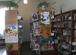 Краснополянская городская библиотека-филиал