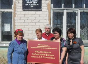 Федосеевская библиотека-филиал имени А. А. Салтыкова