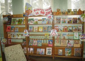 Детская библиотека-филиал им. Н. И. Марихина
