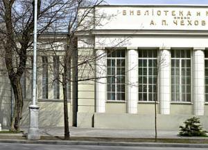 Центральная городская публичная библиотека имени А. П. Чехова