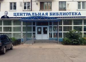 Центральная библиотека города Отрадного