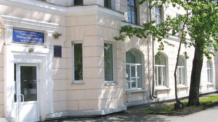 Челябинская областная детская библиотека им. В. Маяковского