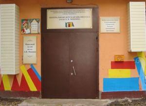 Центральная детская библиотека им. А. В. Мишина