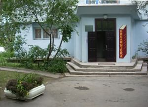 Библиотека № 1 г. Екатеринбург