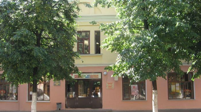Рязанская областная детская библиотека