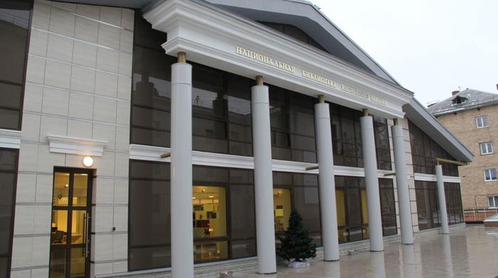 Национальная библиотека Республики Карелия