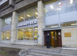 Библиотека № 5 Кировского района
