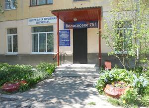 Центральная городская библиотека им. В. В. Волоскова
