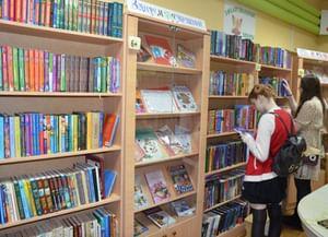 Пензенская областная библиотека для детей и юношества