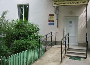 Модельная библиотека № 8 г. Тула