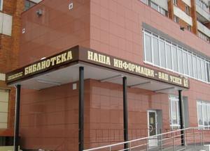 Библиотечно-информационный комплекс г. Тула