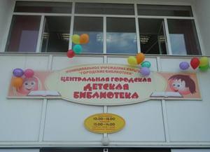 Центральная районная детская библиотека г. Людиново