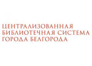 Библиотека-филиал № 16 города Белгорода