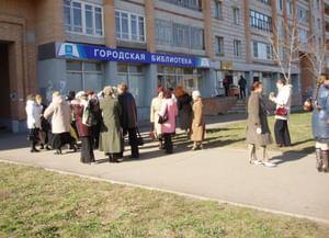 Городская библиотека № 5 г. Обнинск