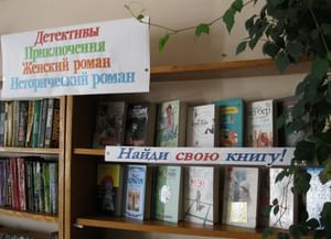 Сосенская городская библиотека