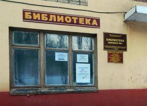 Юношеская библиотека-филиал № 1 г. Губкина