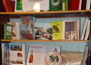 Разуменская поселенческая библиотека