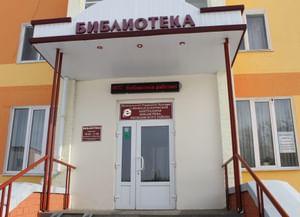 Центральная библиотека Яковлевского района
