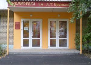 Библиотека №19 им. А.Т. Прасолова