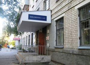 Библиотека № 10 г. Воронеж