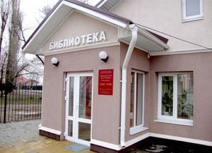 Библиотека № 25 им. В. М. Пескова
