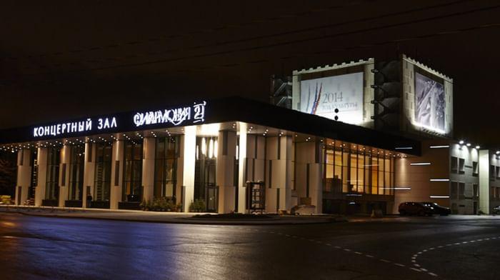 Концертный зал имени С.В. Рахманинова
