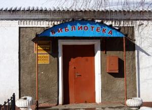 Губкинская библиотека-филиал № 8