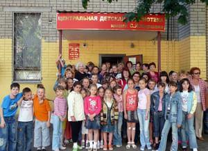 Центральная городская детская библиотека им. С.Я. Маршака