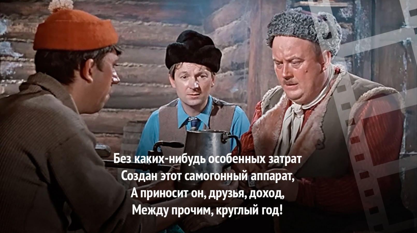 Трус, Балбес и Бывалый гнали самогон.