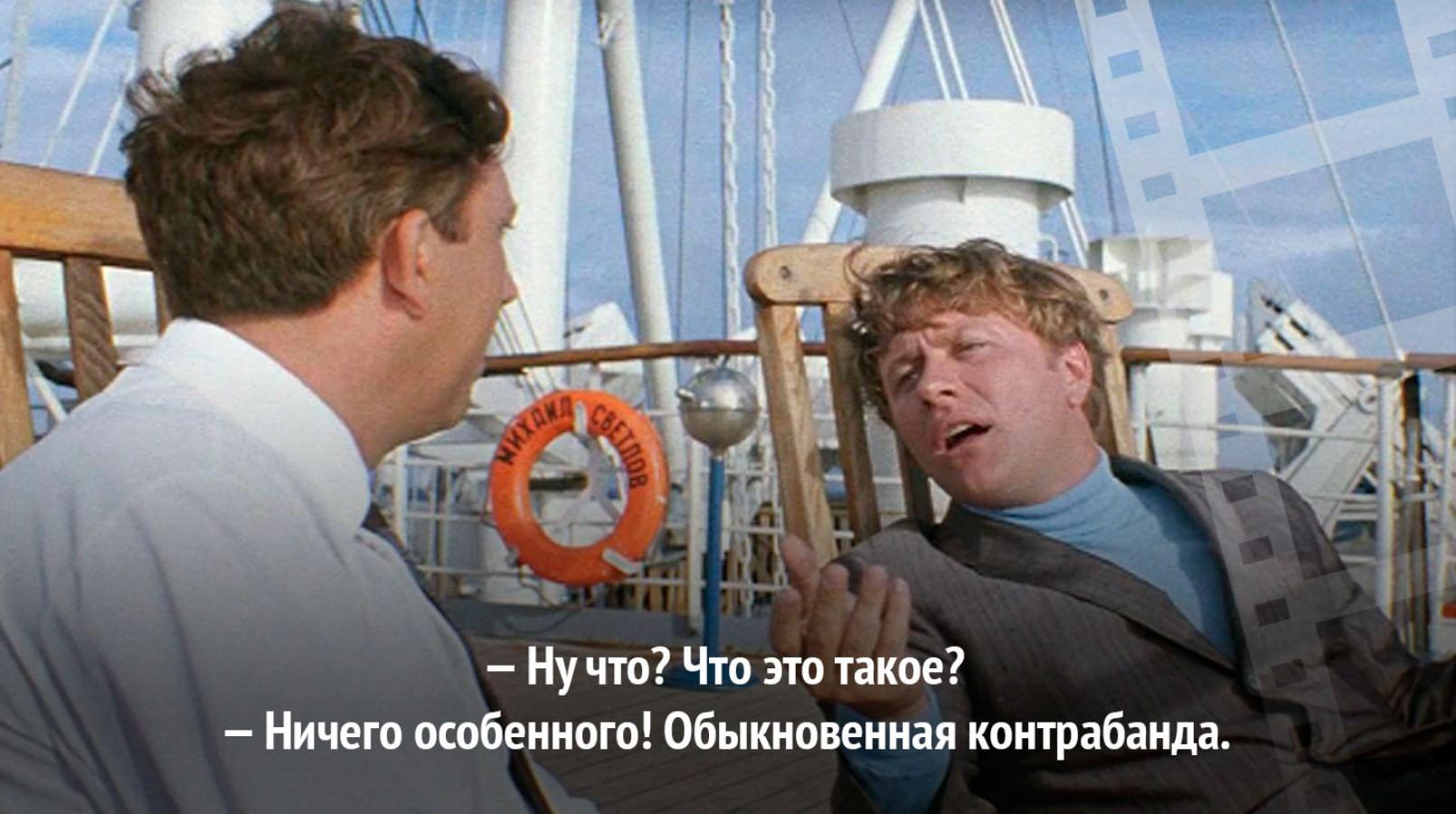 Геннадий Петрович Козодоев в «Бриллиантовой руке» занимался контрабандой.