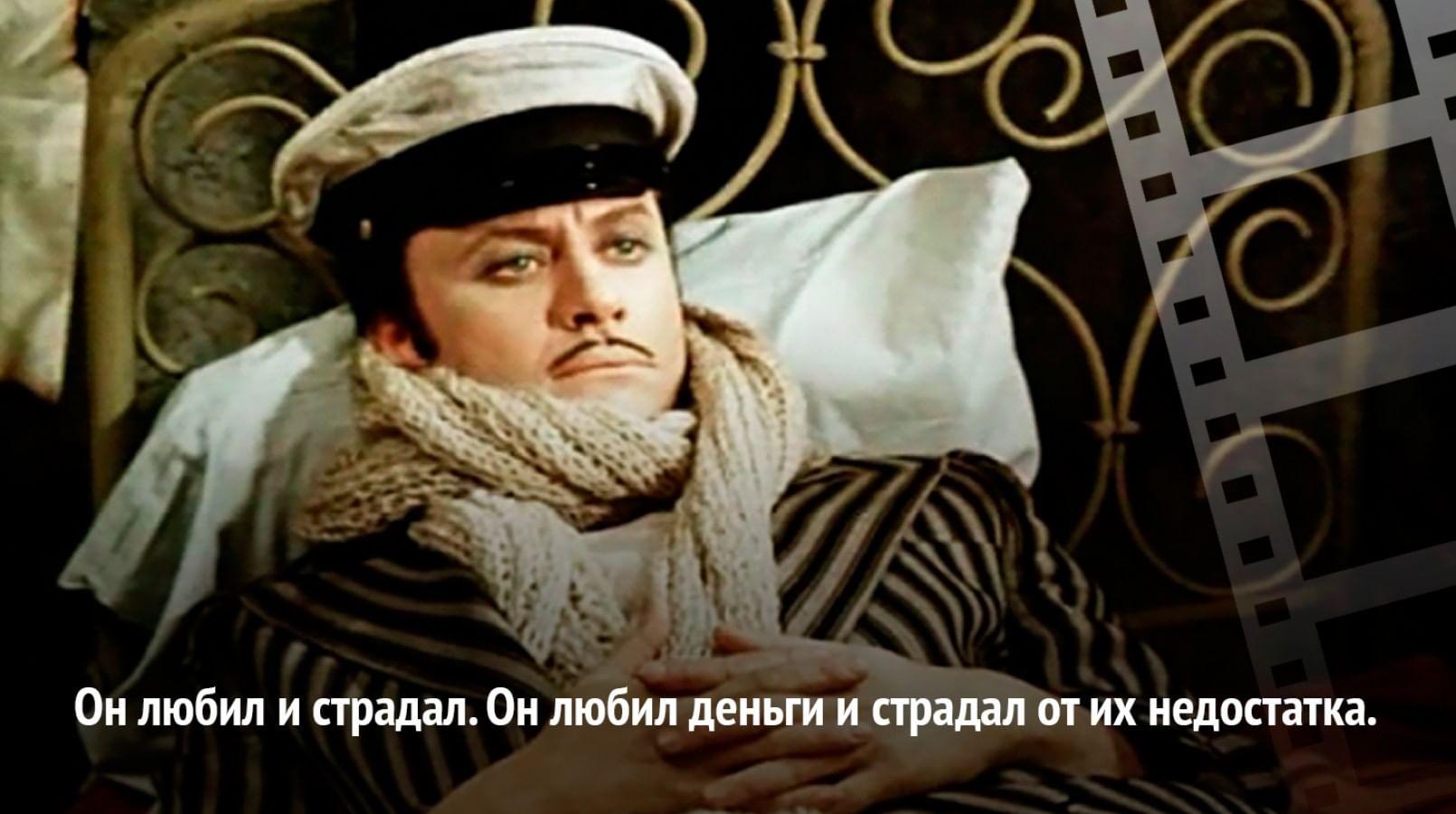 Остап Бендер в фильмах «Двенадцать стульев» и «Золотой теленок» был великим авантюристом и жуликом.