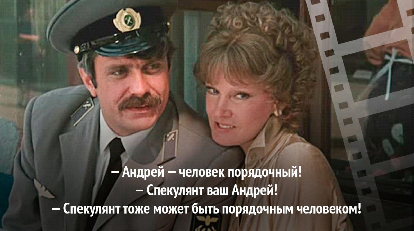 Проводник Андрей в фильме «Вокзал для двоих» занимался спекуляцией.