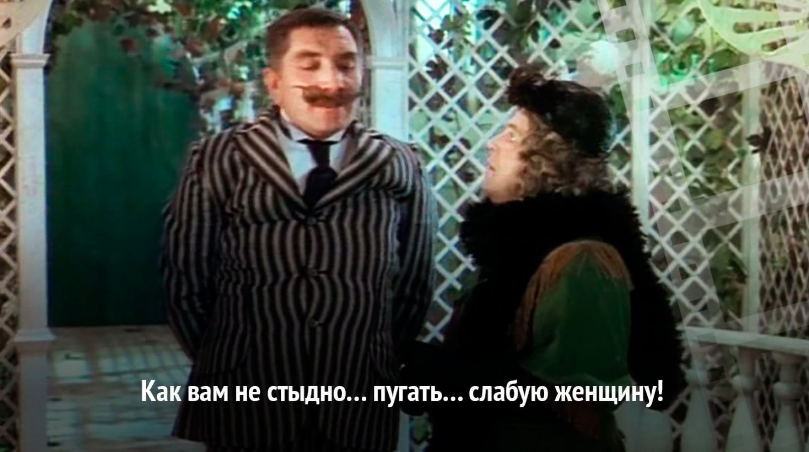 Бабс Баберлей в фильме «Здравствуйте, я ваша тетя!» выдавал себя за другого человека. Более того — за женщину!