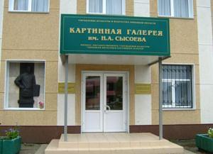 Картинная галерея им. Н. А. Сысоева