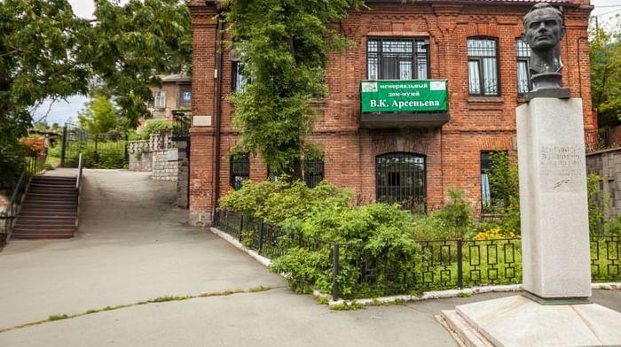 Дом-музей В. К. Арсеньева (Дом путешественника)