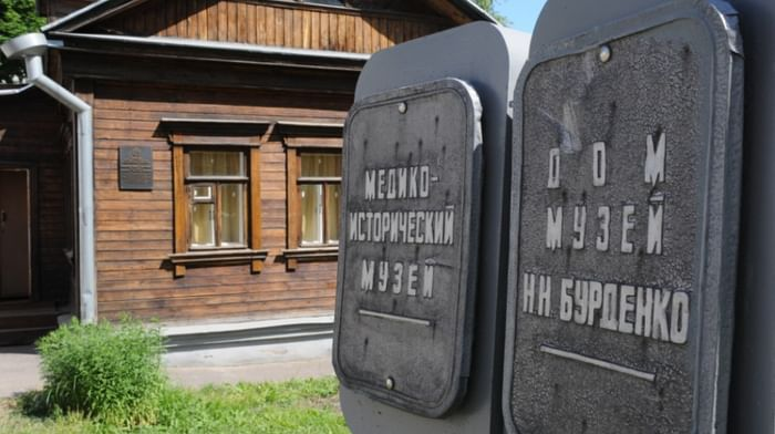 Музей Н. Н. Бурденко
