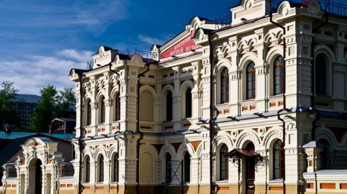 Музей истории города Иркутска им. А. М. Сибирякова
