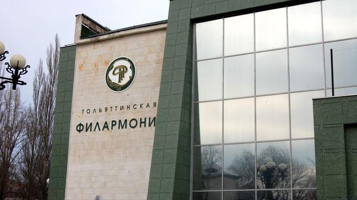 Тольяттинская филармония