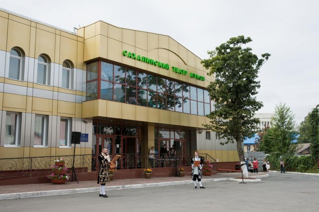 Южно сахалинск театр кукол афиша саранск театр национальный афиша