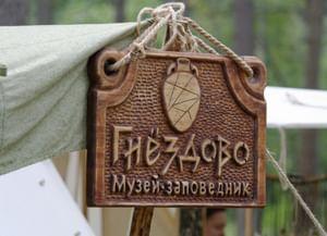 Музей-заповедник «Гнёздово»