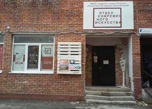 Отдел современного искусства Тольяттинского художественного музея