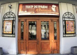 Театр Эстрады имени Аркадия Райкина