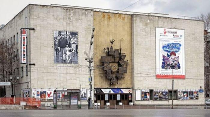 Государственный академический Центральный театр кукол имени С.В. Образцова