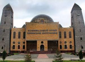 Национальный музей Чеченской Республики