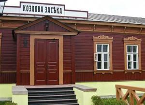 Музейно-вокзальный комплекс «Козлова Засека»